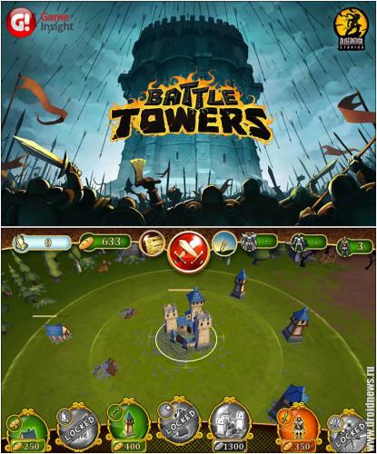 Боевые башни