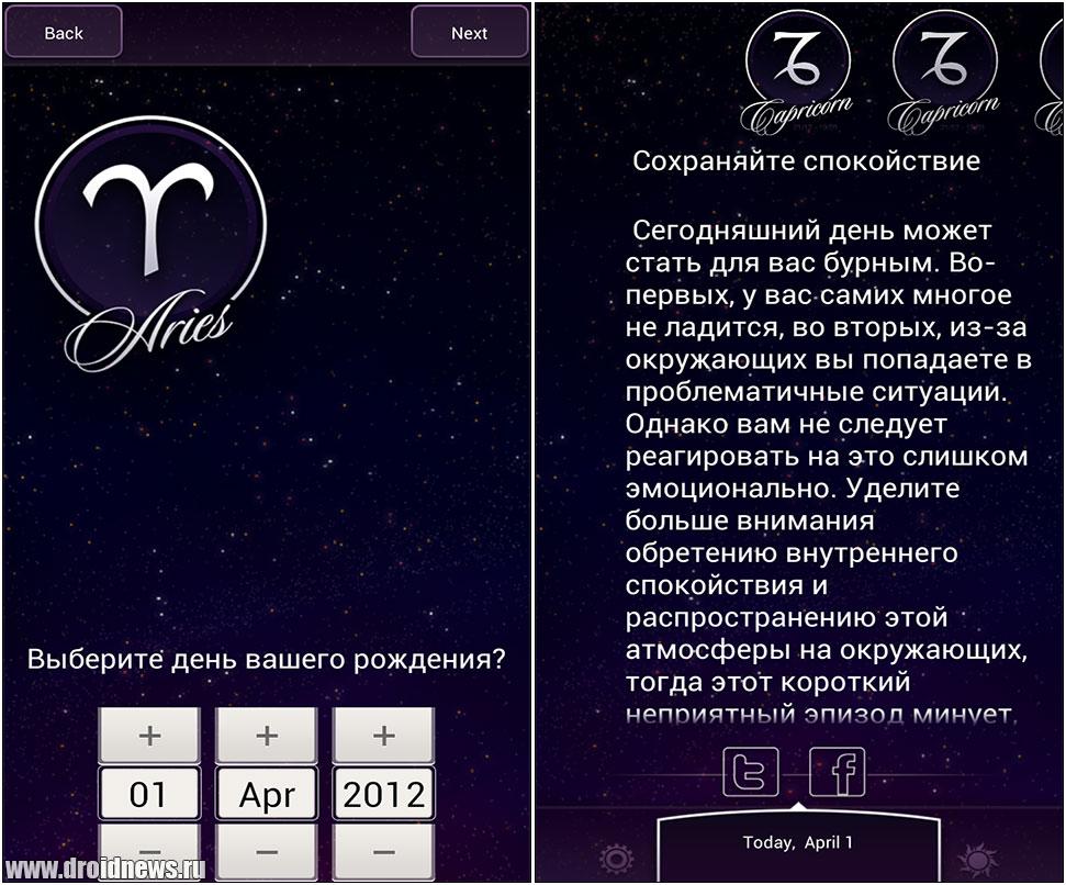 календарь с знаком зодиака на каждый день