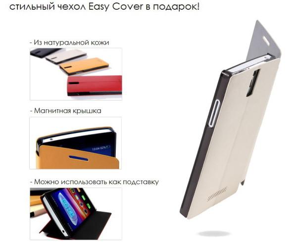 Фирменный чехол Easy Cover для OPPO Find 5