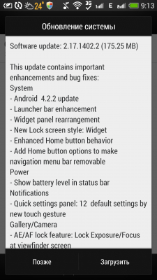HTC One Dual Update