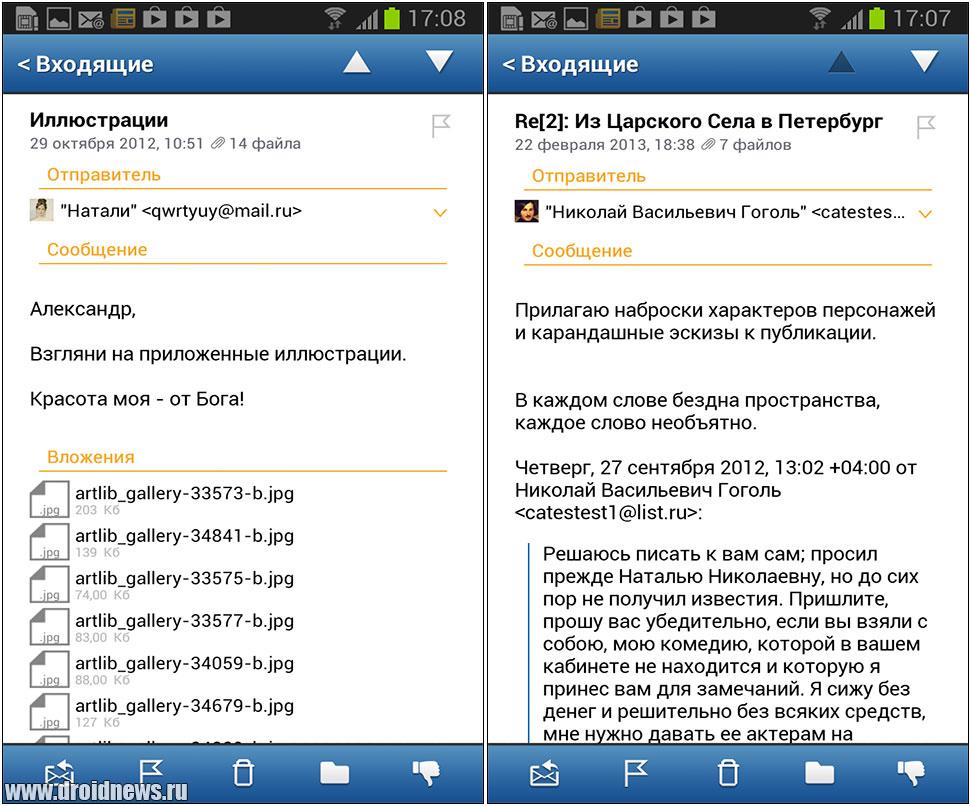 Майл Почта Для Андроид img-1