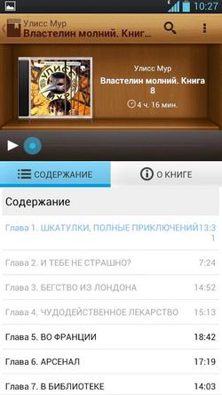 Книга Вслух