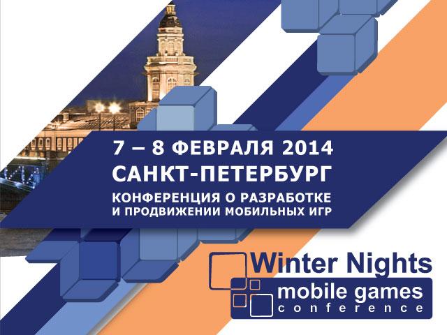 Winter Nights 2014