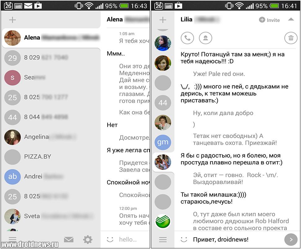 скачать приложение смс на андроид - фото 3