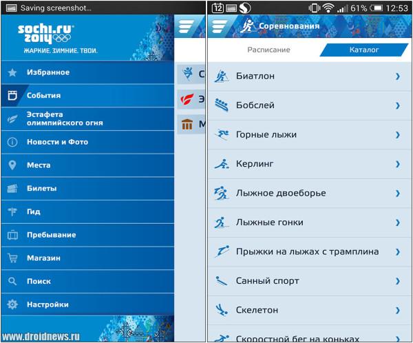 Sochi 2014 Guide