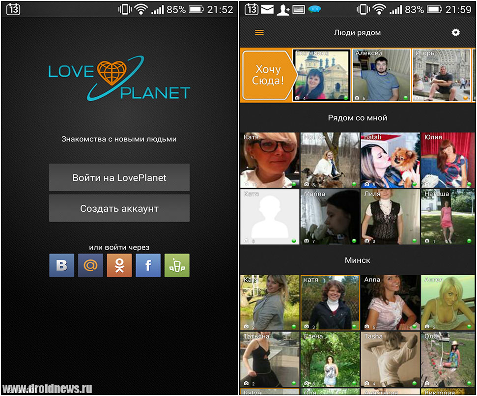 Www love planet знакомства смотреть знакомства анкеты женские