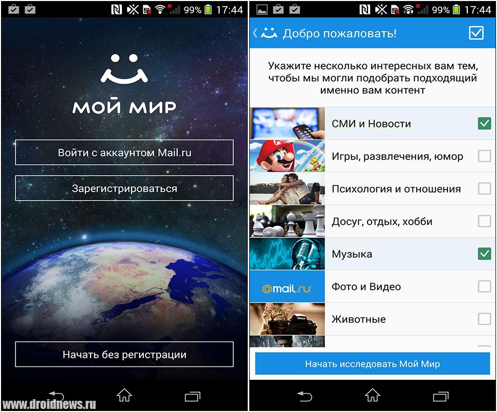 приложение мой мир для андроид скачать бесплатно - фото 8