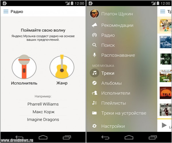 yandex_music_mobile_2