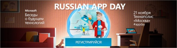 Russian App Day